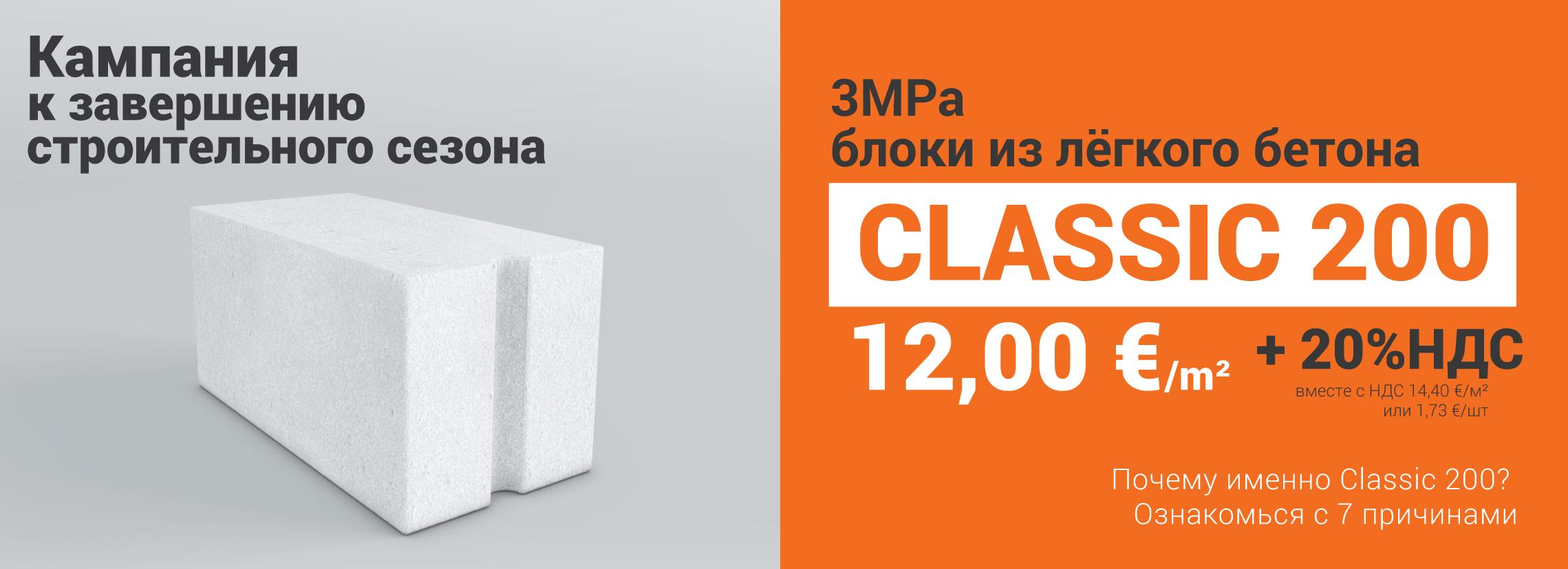 Кампании бетон своими руками дом из керамзитобетона